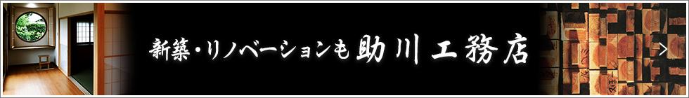 株式会社助川工務店