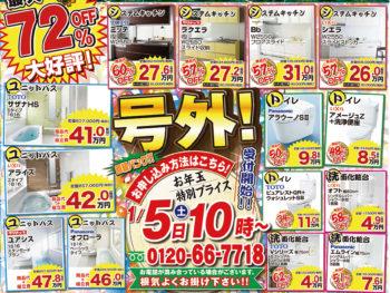 新春 初売り 大特価!
