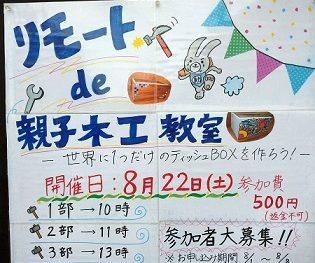 ☆リモート DE 木工教室☆